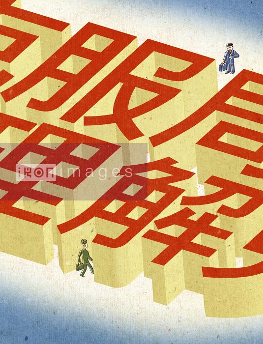 Businessman entering maze with Chinese script to meet with Chinese businessman on the other side - Businessman entering maze with Chinese script to meet with Chinese businessman on the other side - Otto Steininger